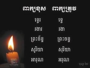Khmer language 3
