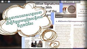 Cambodia Conundrum 5