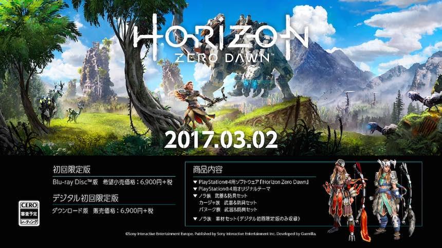 Horizon Zero Dawn Lanzamiento