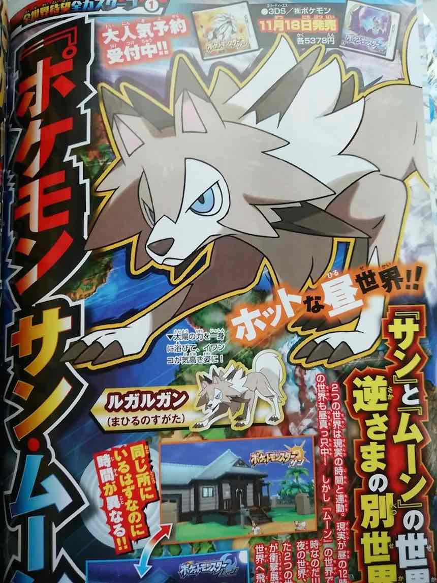Raguragan Pokémon Sun/Moon