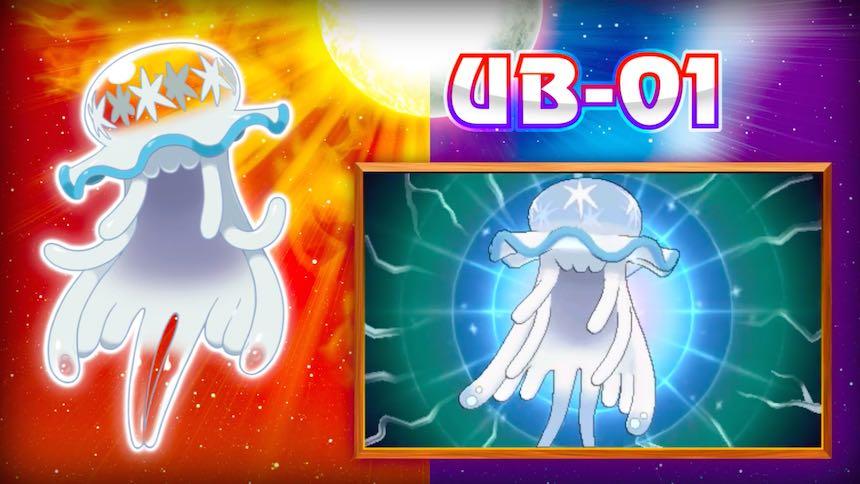 UB-01 Pokémon Sun/Moon