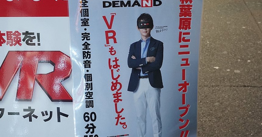 Cabina Porno VR