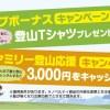 今なら「富士登山セット」を友達や家族でレンタルするとお得!