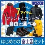 はじめての富士登山セット 選べるコーディネート(メンズ)2015年7月ご利用者の体験レポート