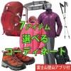 《富士登山セット》 人気×オススメの商品ご紹介!!