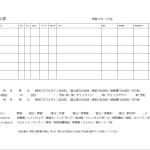 富士登山の【登山計画書と登山届】
