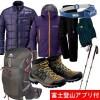 富士登山用品【レンタルと購入の価格比較】