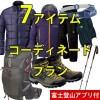 8月下旬富士登山体験レポート