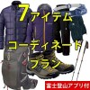 2017年8月上旬富士登山 はじめての富士登山セット 選べるコーディネート(メンズ) ご利用レポート