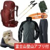 2017年8月中旬 富士登山 [靴安心プラン]はじめての登山セットライト(メンズ)ご利用レポート