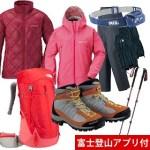 2017年9月下旬 八ヶ岳縦走 はじめての富士登山セット(レディース) ご利用ブログレポート