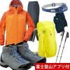 2018年10月上旬 唐松岳 はじめての登山セット ライト(レディース) ご利用ブログレポート