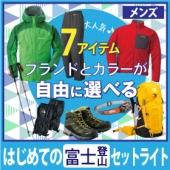 はじめての富士登山セットライト選べるコーディネート(メンズ)