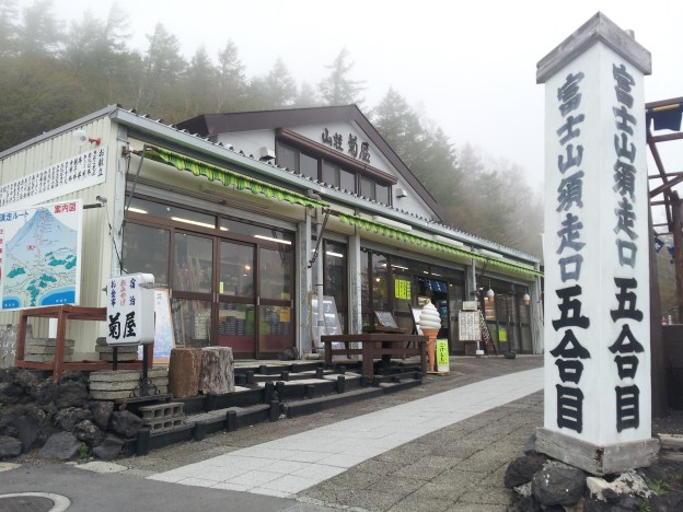 The mountain hut on Mt.Fuji -Is it better to book it when you plan to climb Mt.Fuji?-