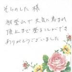 """""""初登山で天気に恵まれ"""""""
