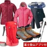 ★9月富士登山セット★体験レポート