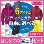 2019年8月上旬 富士山 [靴不要プラン]はじめての富士山登山セット 選べるコーディネート(レディース) ご利用ブログレポート