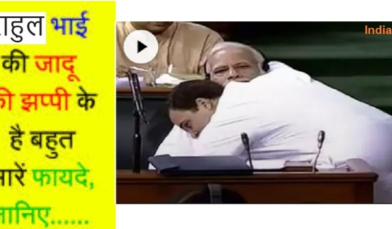 "Rahul Gandhi Called Himself ""Pappu"" and Hugged PM Modi"