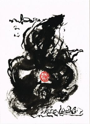 健康長寿龍神護符の画像