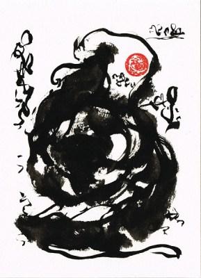 自己龍神護符の画像