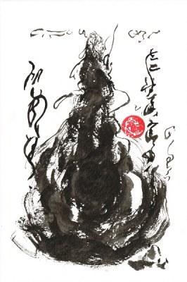 安産祈願龍神護符の画像