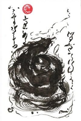 子宝祈願龍神護符の画像