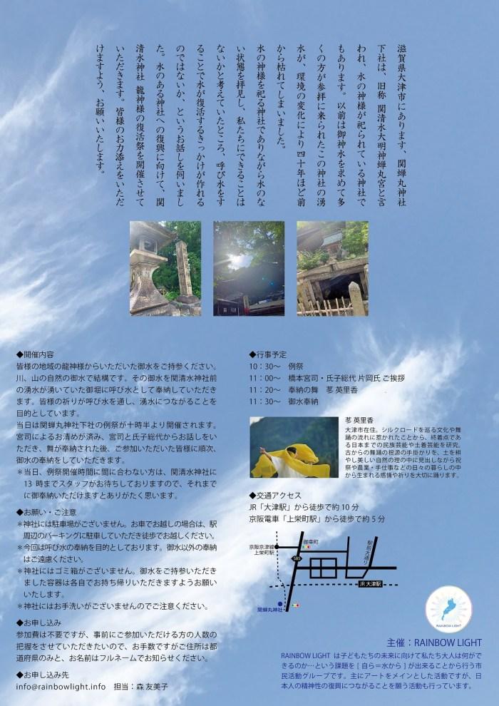 関蝉丸神社下社・関清水神社水のある神社の復興に向けて