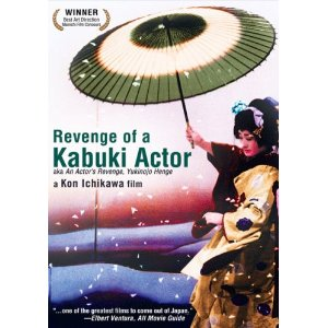 Review: Revenge of a Kabuki Actor