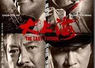 Get Ready – Well Go USA is Releasing Chow Yun-Fat's – The Last Tycoon