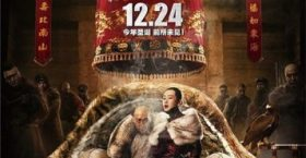 Full Trailer for Tsui Hark's 'The Taking of Tiger Mountain'
