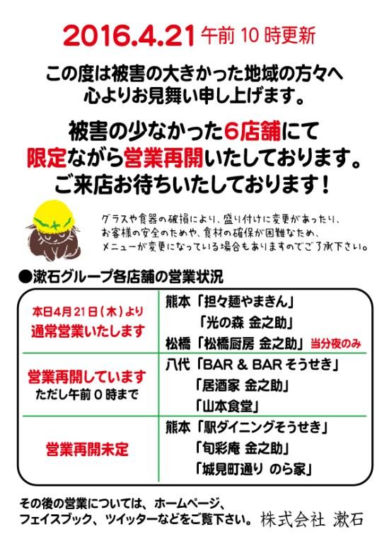 20160421_営業再開情報(会社用)