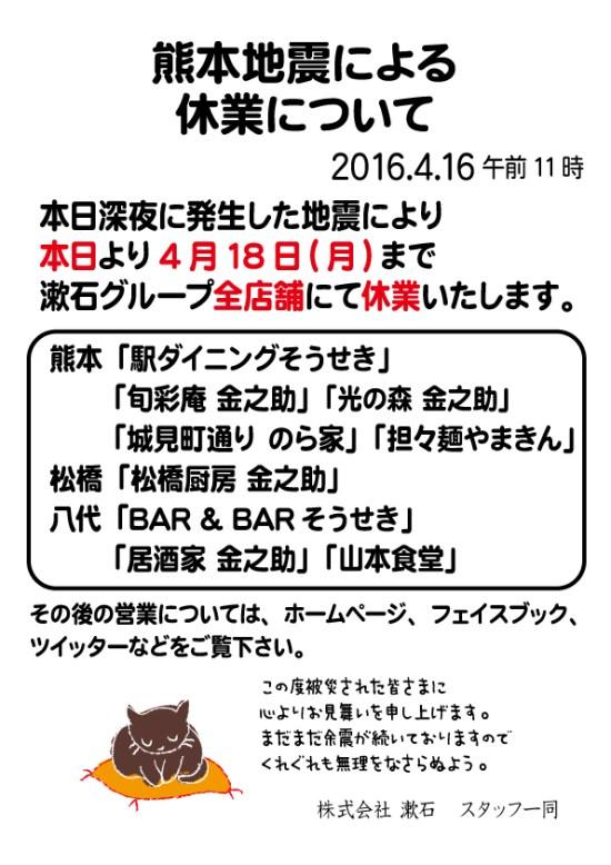 20160416_震災休み