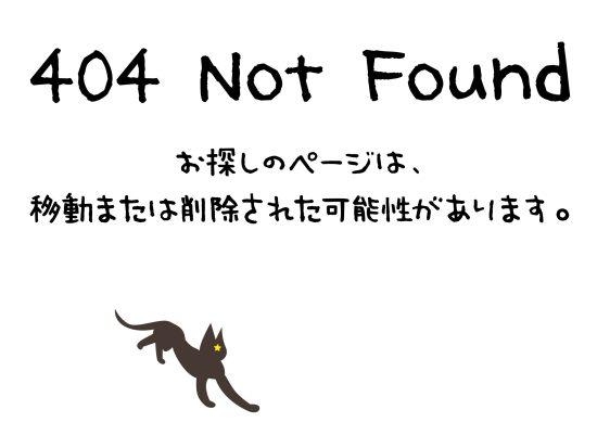 お探しのページは見つかりません。