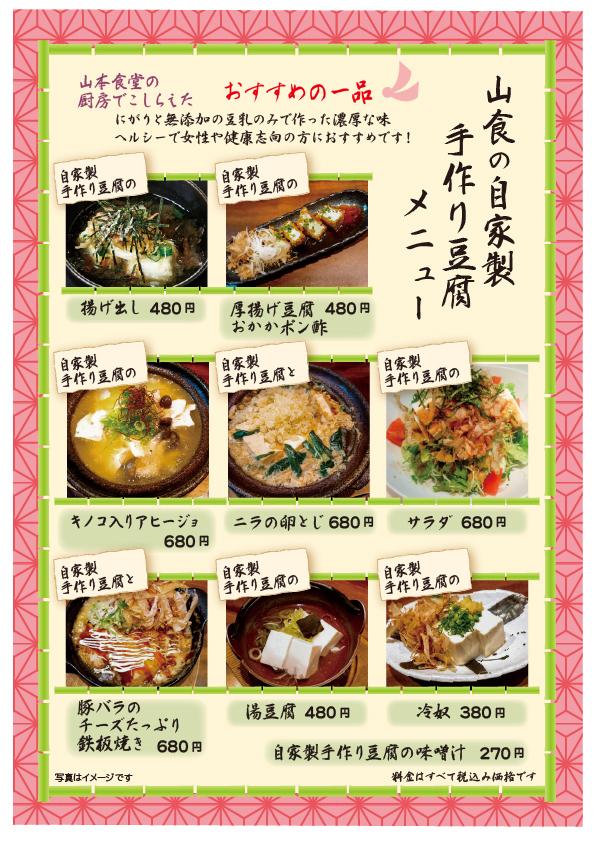 山本食堂 料理メニュー 手作り豆腐