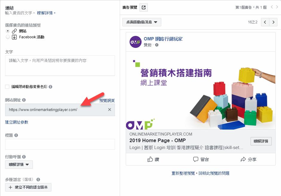 【Facebook廣告終極教學2020】看懂收費及各種設定   OMP 阿石