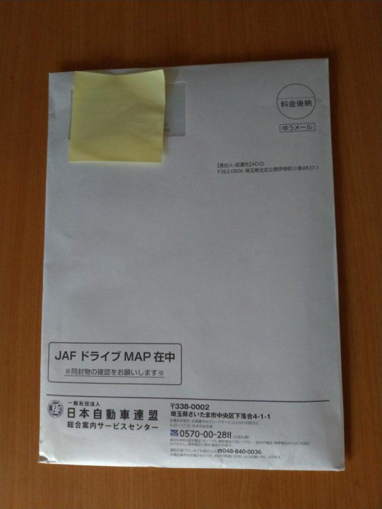 JAFドライブMAP封筒
