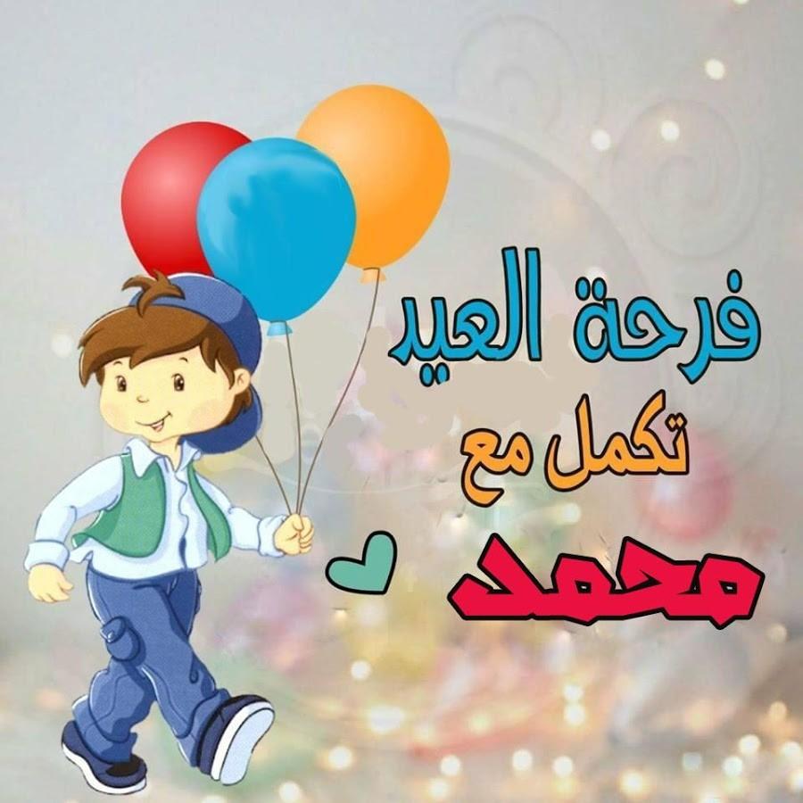 شاهد العيد احلى مع اصحابي اسماء جوزي محمد احمد مريم أجمل