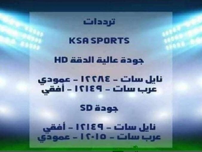 تردد قناة السعودية الرياضية المفتوحة