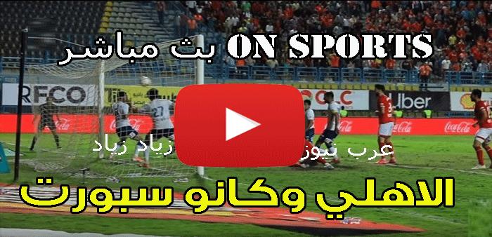 Al Ahli بث مباشر On Sports مشاهدة مباراة الاهلي وكانو سبورت