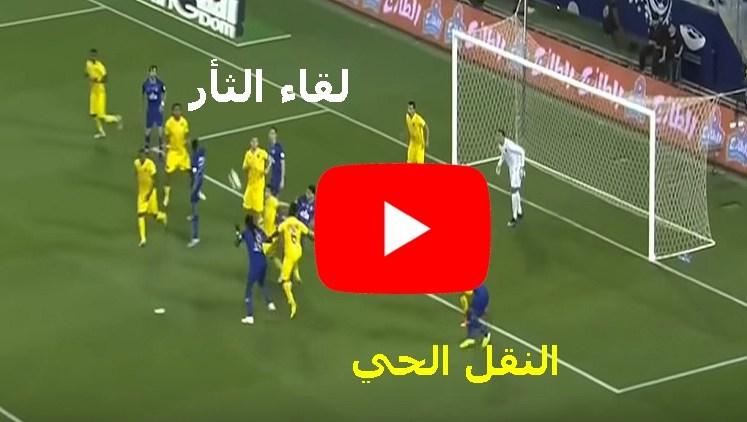 يلا شوت مشاهدة مباراة الهلال والتعاون بث مباشر Yalla Shoot كورة