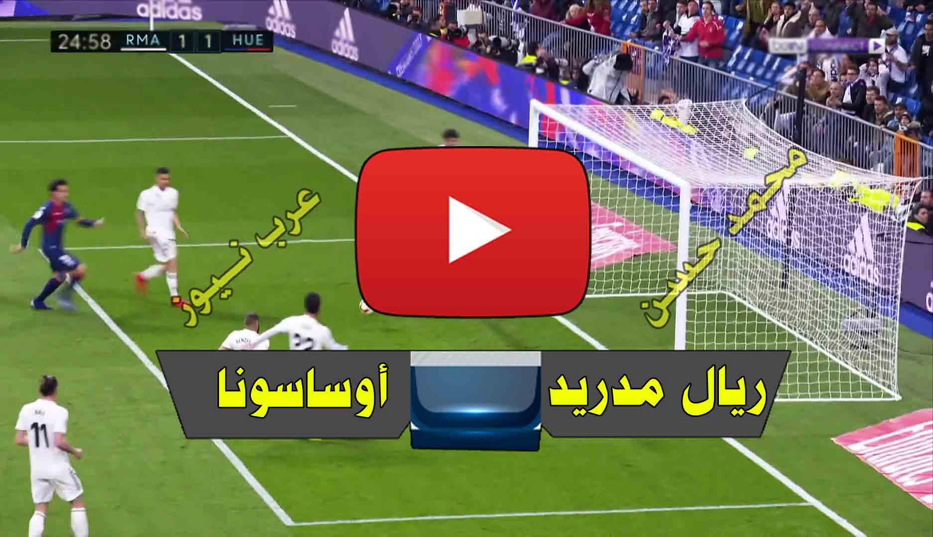 يلا شووت بث مباشر ريال مدريد وأوساسونا كورة لايف Yalla ...