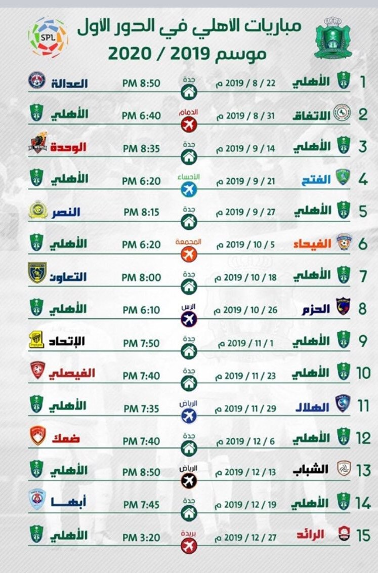 Match الملكي الحزم جدول مباريات النادي الأهلي السعودي في