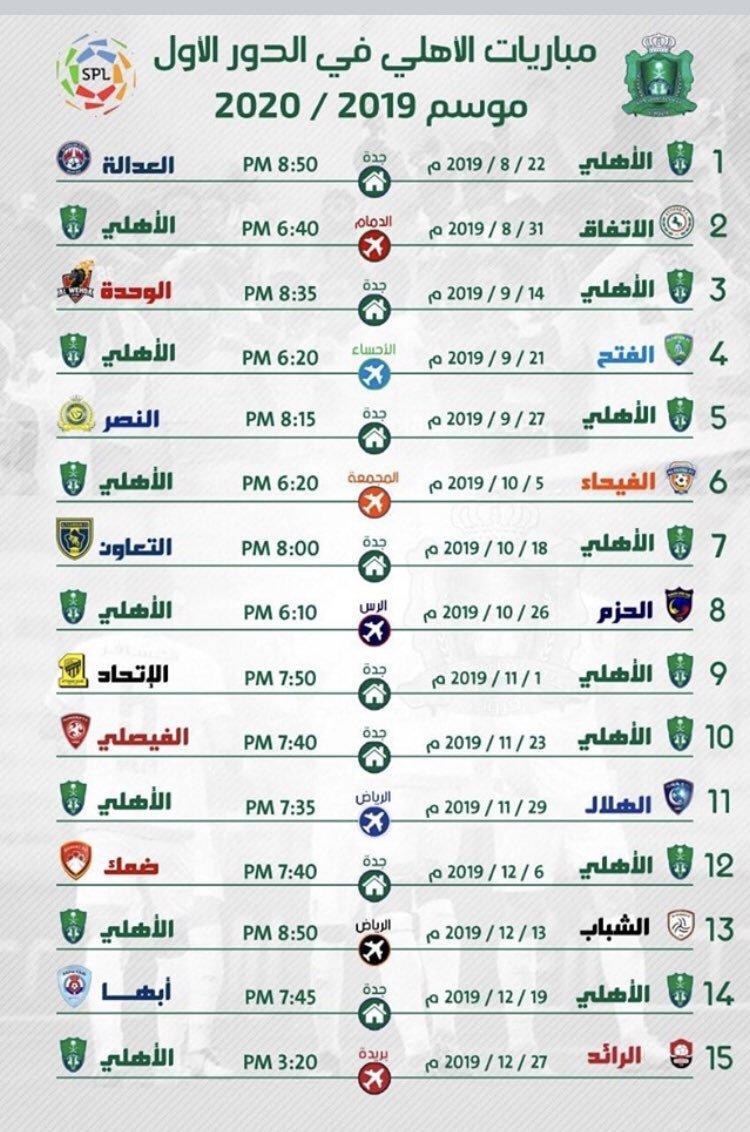 Match الملكي الاتحاد جدول مباريات النادي الأهلي السعودي في