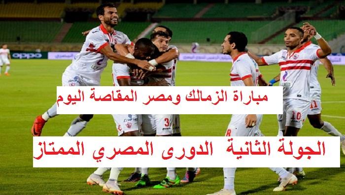 ناو مباراة الزمالك مصر المقاصة مباشر تردد قناة On Sport