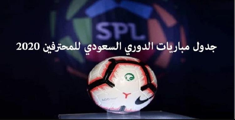 Ninth Week جدول مواعيد مباريات الدوري السعودي ٢٠١٩ ٢٠٢٠
