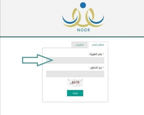 نظام نور برقم الهوية نتائج Noor Online الفصل الدراسي الأول 1441