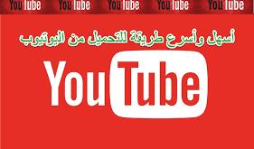 تحميل فيديو من اليوتيوب مباشرة على جهازك خطوة بخطوة بأسهل البرامج