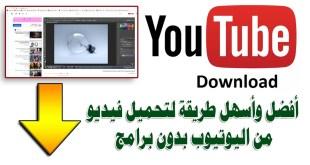 تنزيل فيديو من اليوتيوب على الكومبيوتر بدون برامج