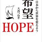 大西つねき氏の 「希望〜日本から世界を変えよう」