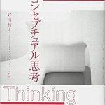 コンセプチュアルな思考について(その1)